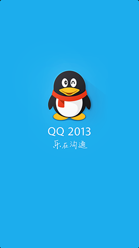 手机QQ2013版怎么登录不了2