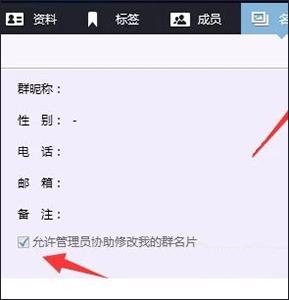 手机QQ2013版防止群主改昵称3