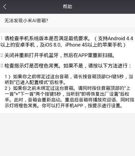 小愛音箱8