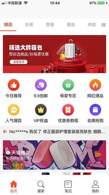 淘米粒app截圖2