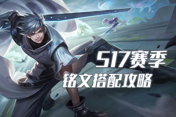 王者榮耀S17銘文大全 新賽季所有英雄符文搭配推薦