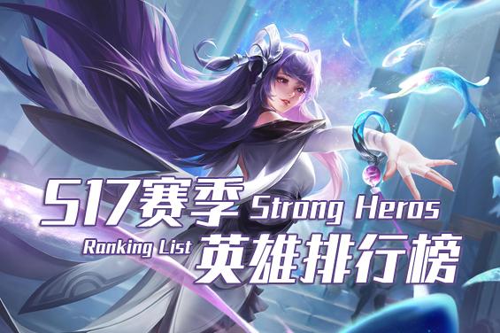 王者荣耀S17上分英雄排行榜 新赛季什么英雄最强势