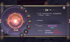 完美世界手游角色怎么转生 新功能玩法攻略
