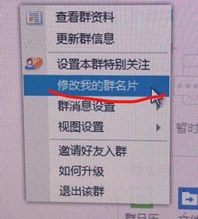 手机QQ2013版防止群主改昵称2
