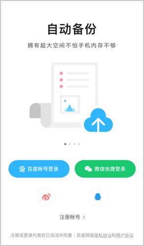 百度云盤app下載的文件如何保存到手機中