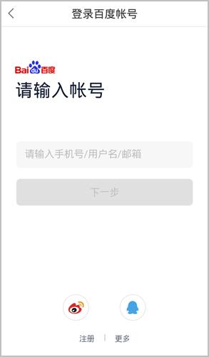 百度云盤app怎么切換賬號3