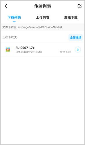 百度云盤app下載的文件如何保存到手機中3