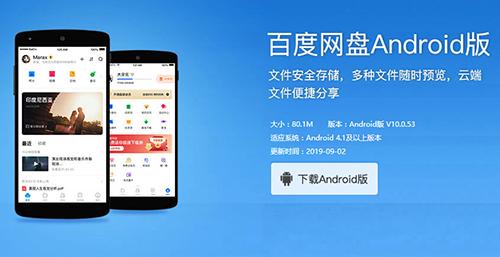 百度云盤app舊版特色