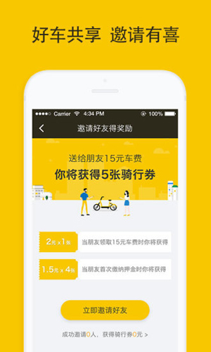 松果出行app1