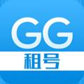 GG租号app