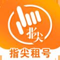 指尖租号app
