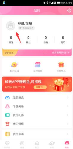 粉粉日记为什么不能QQ登陆