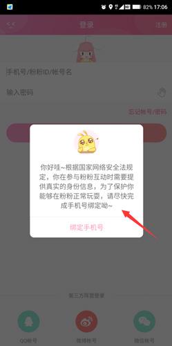 粉粉日记为什么不能QQ登陆3