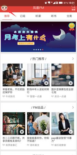 凤凰FM下载的文件在哪里