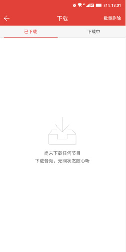 凤凰FM下载的文件在哪里3