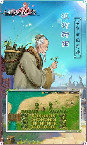 三國志奇俠傳截圖4
