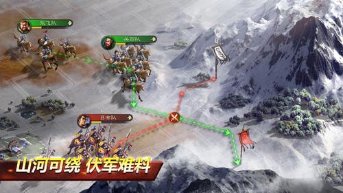 三國志戰略版中文版截圖3
