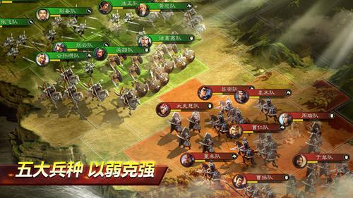 三國志戰略版中文版截圖2