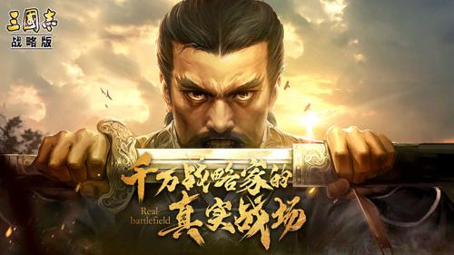 三國志戰略版中文版截圖1