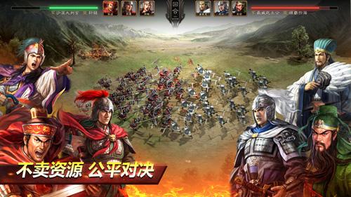 三國志戰略版中文版截圖6