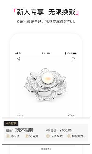 淘珠寶穿搭app截圖1