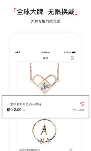 淘珠寶穿搭app截圖3