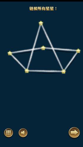 星星相連截圖3