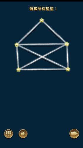 星星相連截圖2