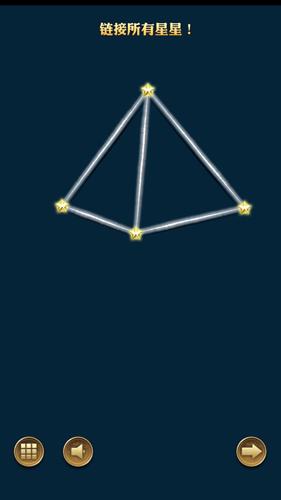 星星相連截圖7