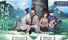 《陽春藝曲》今日正式上線 新國風節奏音游