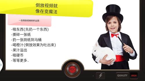 反向錄影Reverse中文版截圖2