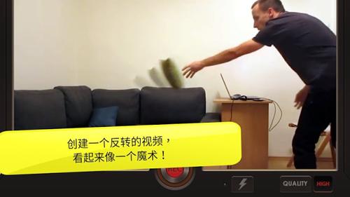 反向錄影Reverse中文版截圖3