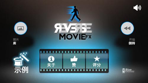 反向錄影Reverse中文版截圖5