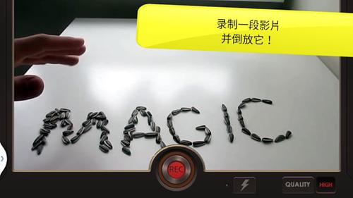 反向錄影Reverse中文版截圖4