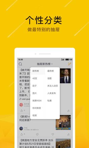抽屜新熱榜app截圖5