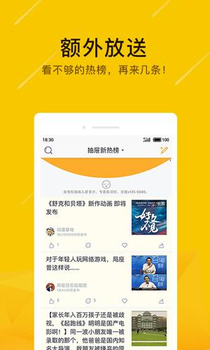 抽屜新熱榜app截圖3