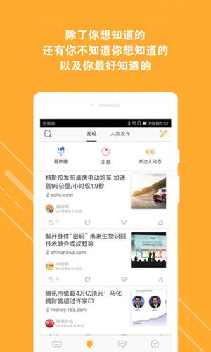 抽屜新熱榜app1