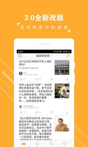 抽屜新熱榜app2