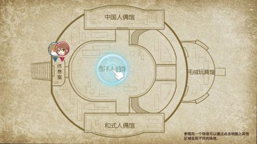 人偶館綺幻夜游戲界面3