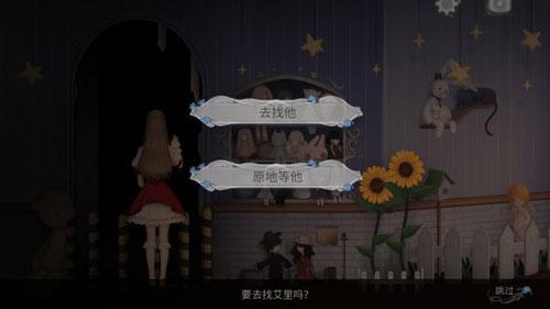 人偶馆绮幻夜游戏界面7