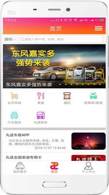丸途車聯app截圖2