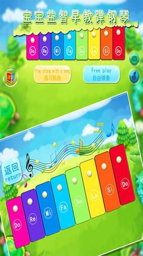 宝宝益智早教弹钢琴截图1