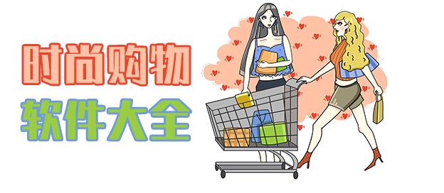 時尚購物軟件