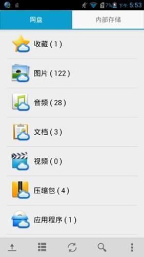 華為手機文件管理器1