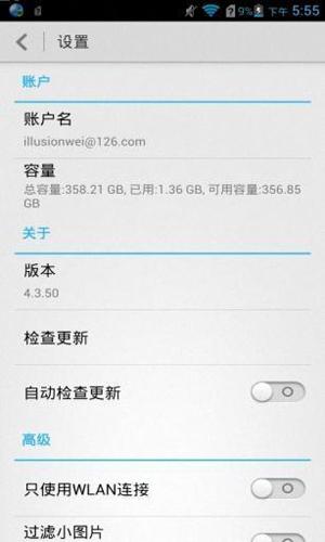華為手機文件管理器2