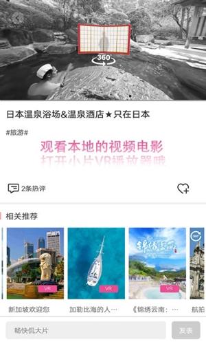 小片VR播放器app截圖2