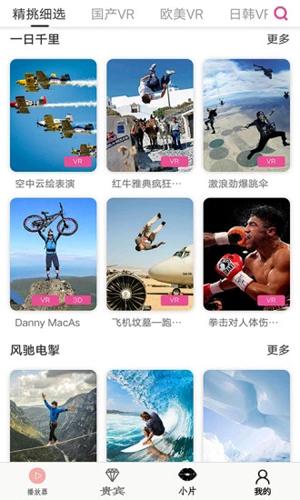 小片VR播放器app截圖3