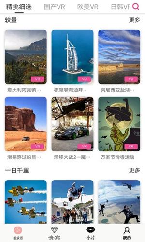 小片VR播放器app截圖4