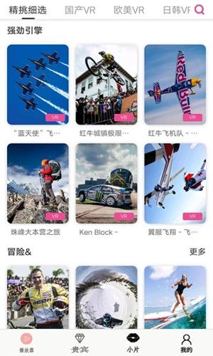 小片VR播放器app截圖5