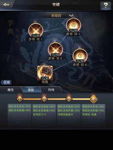 三国群英传:霸王之业4